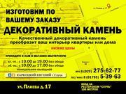 Декоративный искусственный камень. Производство СЛУЦК,  Солигорск,  Любань