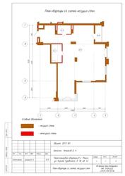 Узаконить перепланировку квартиры (проектирование)